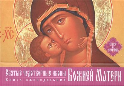 Богословский А. (ред.) Святые чудотворные иконы Божией Матери. Книга-еженедельник