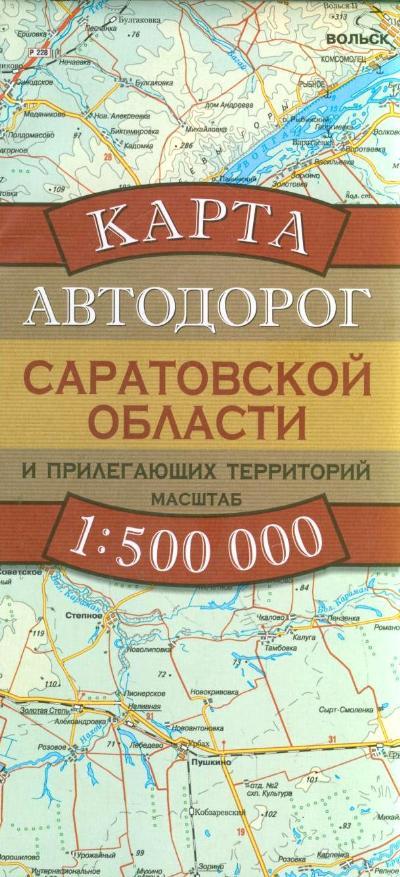 Карта а/д Саратовской области