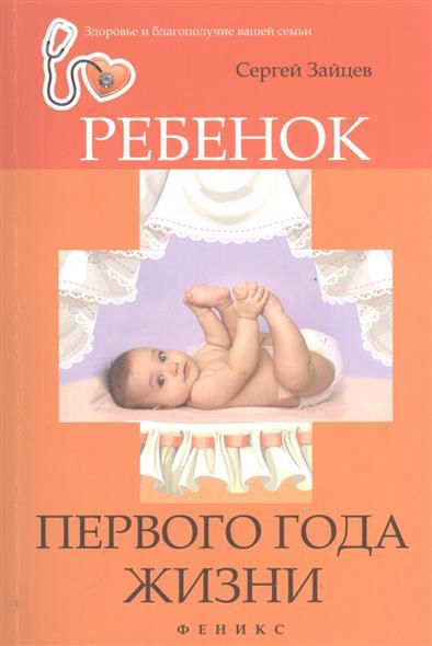 Ребенок первого года жизни