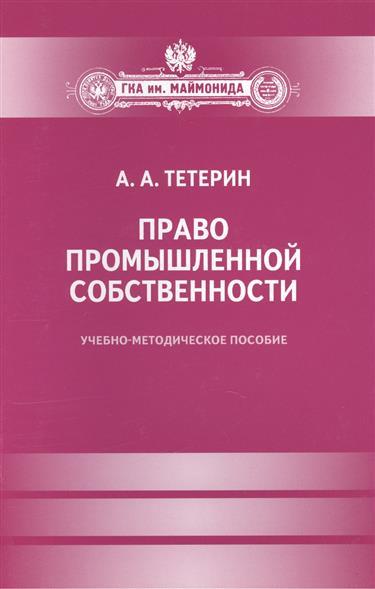 Право промышленной собственности: Учебно-методическое пособие