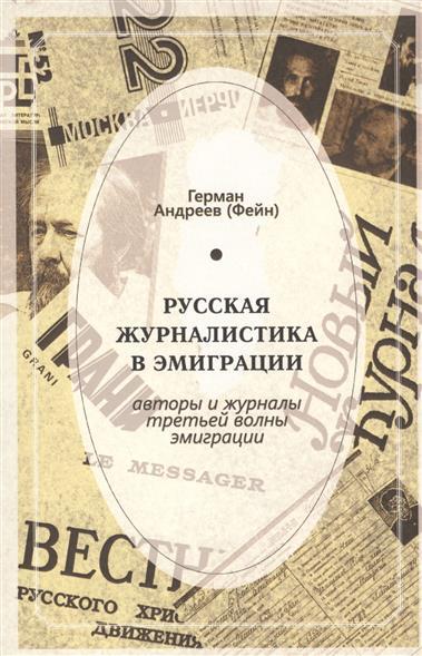 Андреев (Фейн) Г. Русская журналистика в эмиграции. Авторы и журналы третьей волны эмиграции