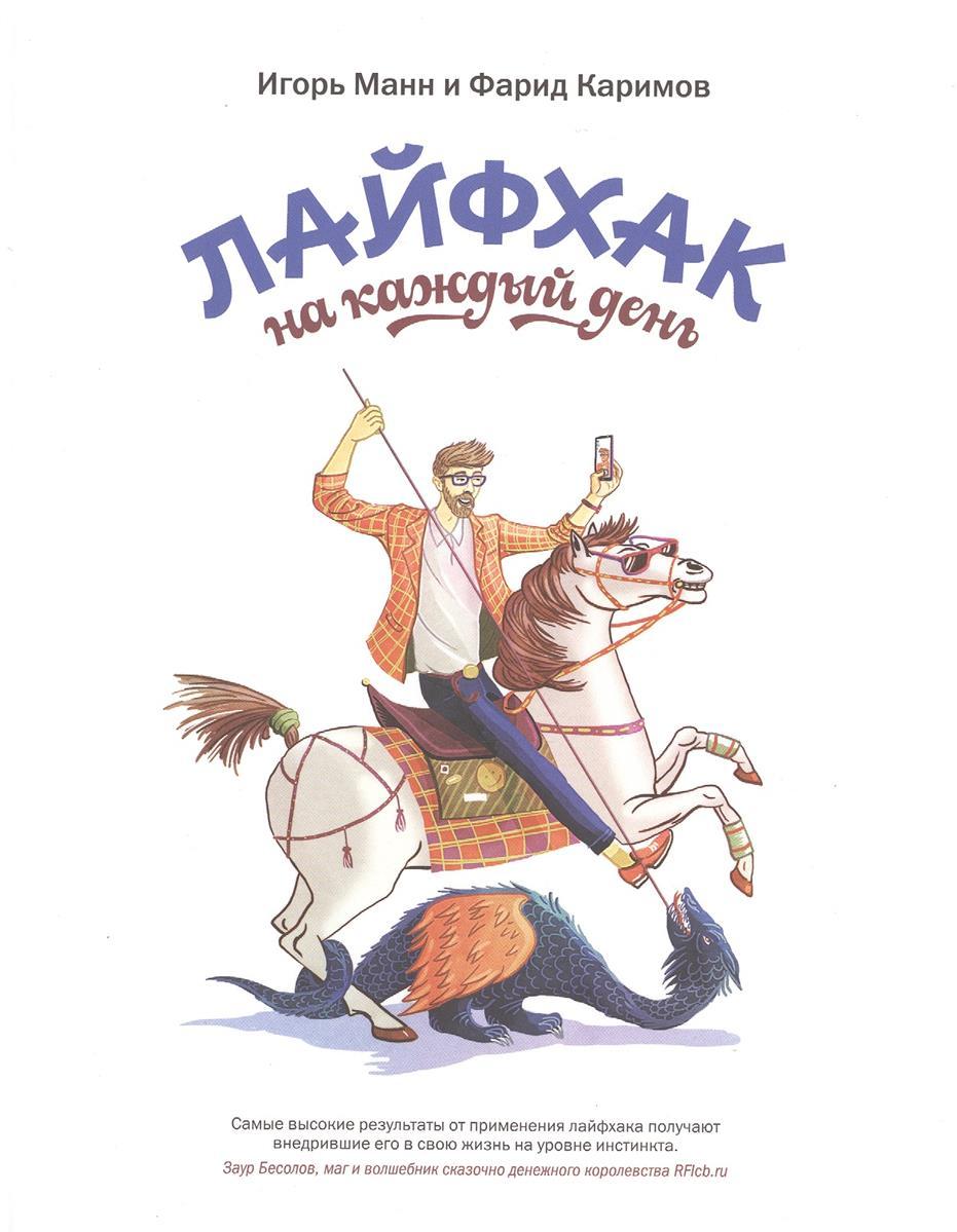 Манн И., Капимов Ф. Лайфхак на каждый день