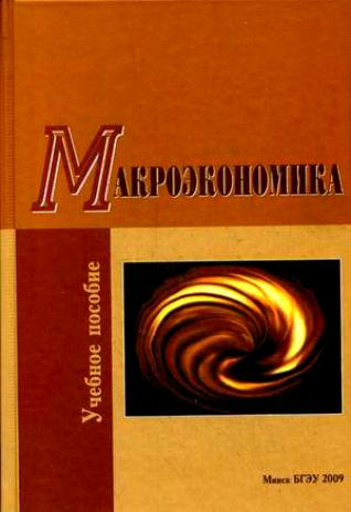 Бондарь А. Макроэкономика Учеб. пос.