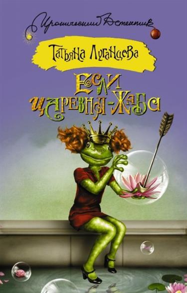 Если царевна - жаба