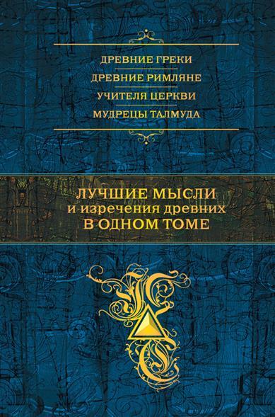 Душенко К. Лучшие мысли и изречения древних в одном томе ISBN: 9785699830909 лучшие произведения в одном томе