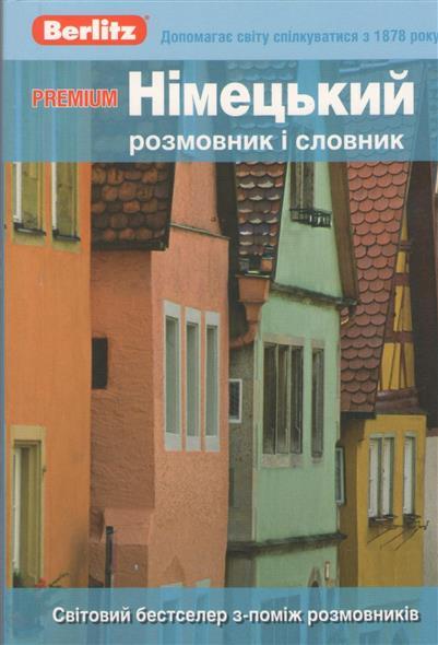 Premium Нiмецький розмовник i словник