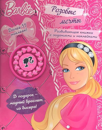 Познаская Е. (пер.) Барби. Розовые мечты. Развивающая книжка с заданиями и наклейками