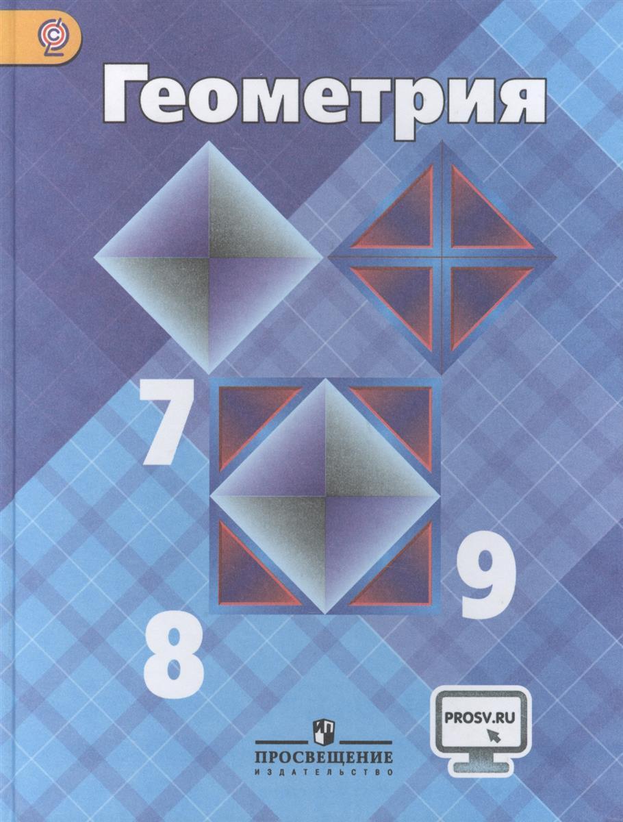 Геометрия 7-9 кл Учебник