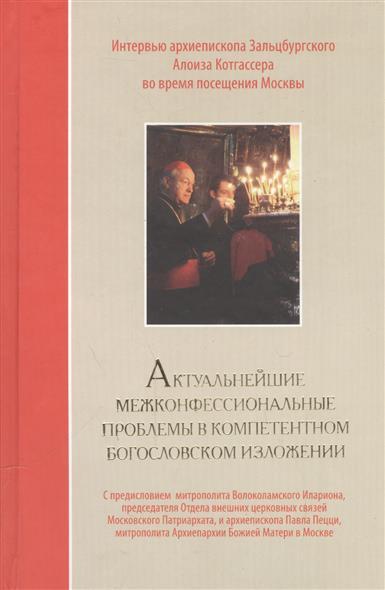 Актуальнейшие межконфессиональные проблемы в компетентном богословском изложении: интервью архиепископа Зальцбургского Алоиза Котгассера во время посещения Москвы
