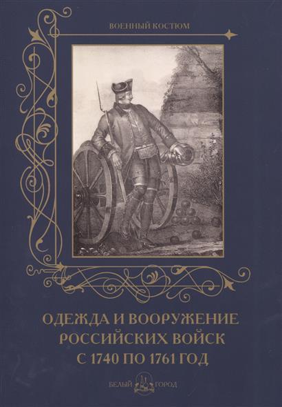 Пантилеева А. (ред.-сост.) Одежда и вооружение российских войск с 1740 по 1761 год