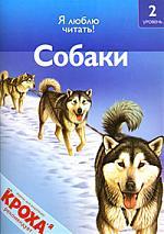Собаки Ур. 2