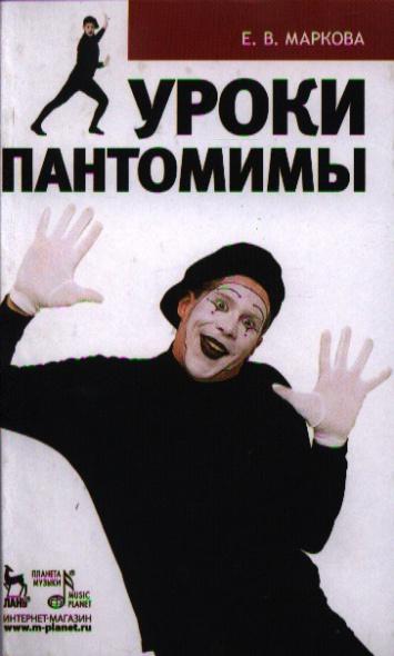 Маркова Е. Уроки пантомимы. Учебное пособие актерское мастерство первые уроки учебное пособие dvd
