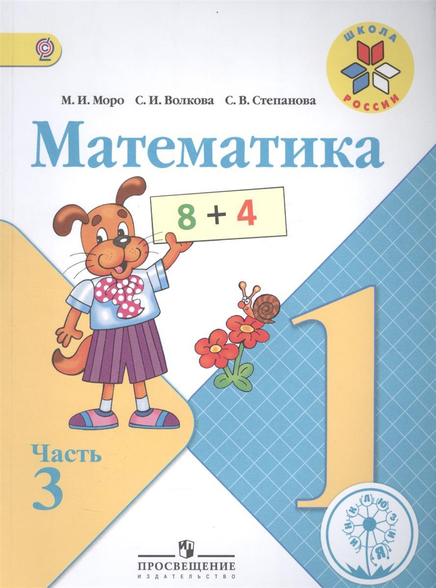 Математика. 1 класс. В 4-х частях. Часть 3. Учебник