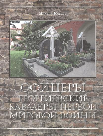 Клепов М. Офицеры. Георгиевские кавалеры Первой мировой войны