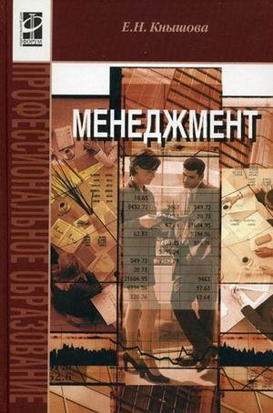 Кнышова Е. Менеджмент Кнышова