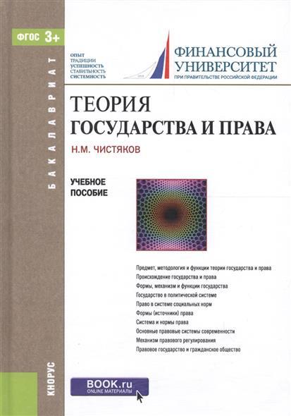Теория государства и права. Учебное пособие. ФГОС 3+