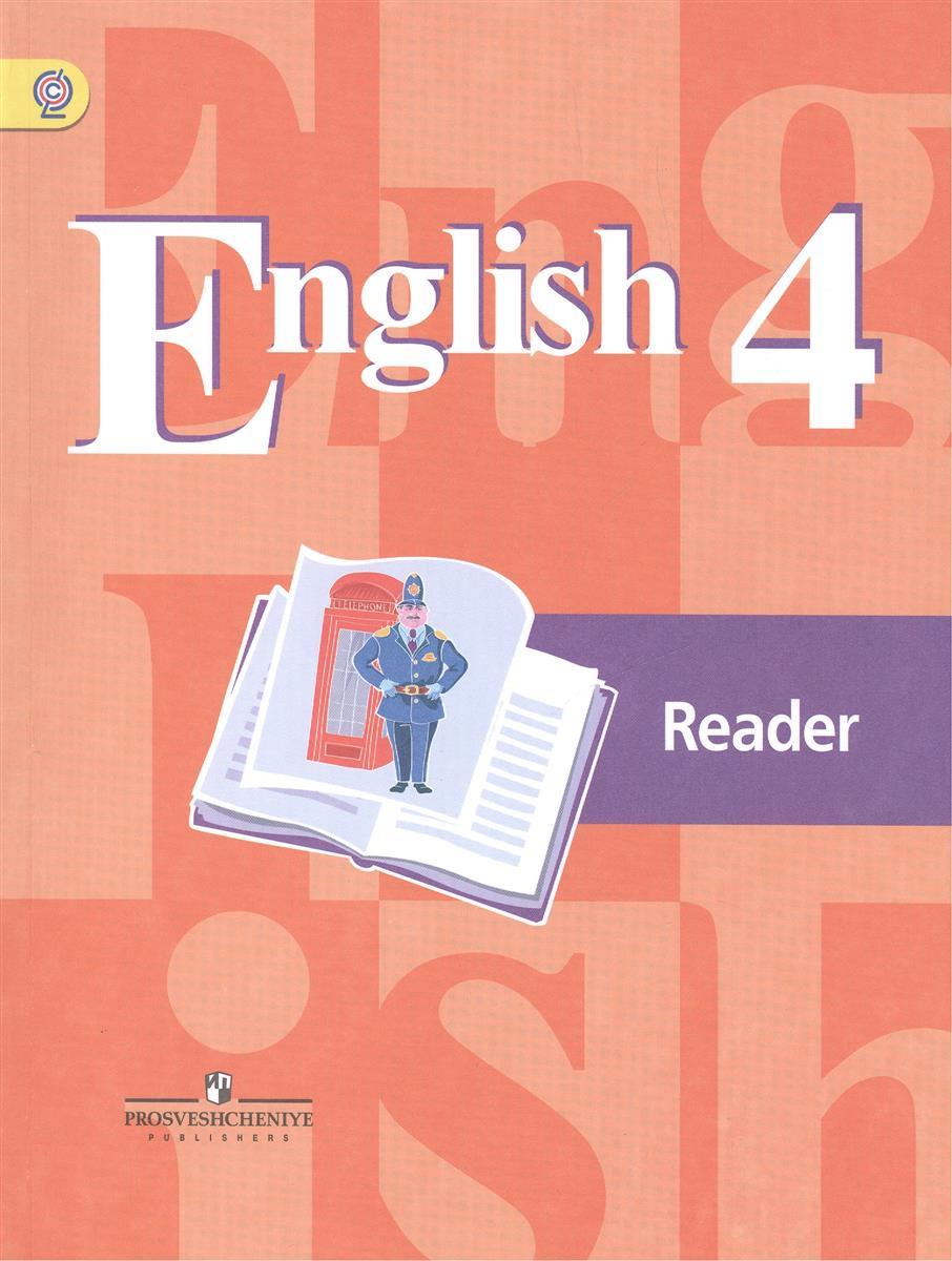 Английский язык. English. Reader. Книга для чтения. 4 класс. Учебное пособие для общеобразовательных организаций