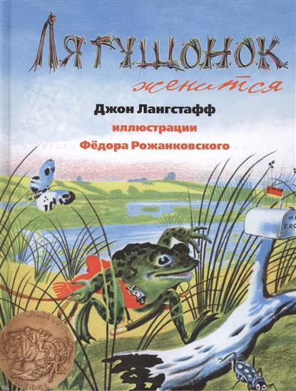 Лангстафф Дж. Лягушонок женится пушкин женится