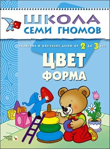 Дорофеева А. ШСГ Третий год Цвет форма ISBN: 9785867751777 дорофеева а шсг шестой год логика мышление