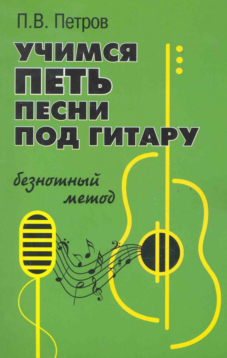 Петров П. Учимся петь песни под гитару Безнотный метод цены