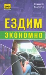 Марков Н. Ездим экономно