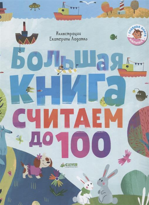 Измайлова Е ред Большая книга Считаем до 100