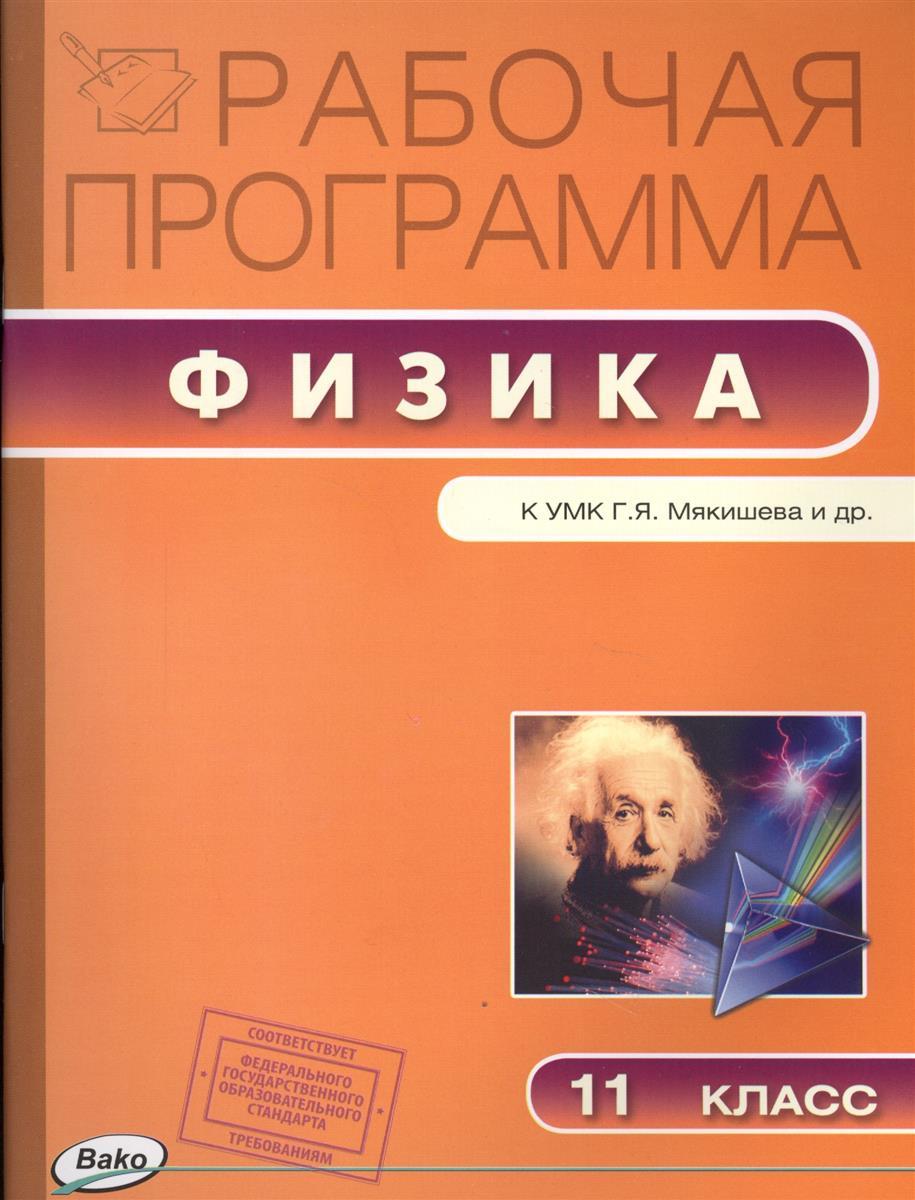 Рабочая программа по физике к УМК Г.Я. Мякишева и др. (М.: Просвещение). 11 класс