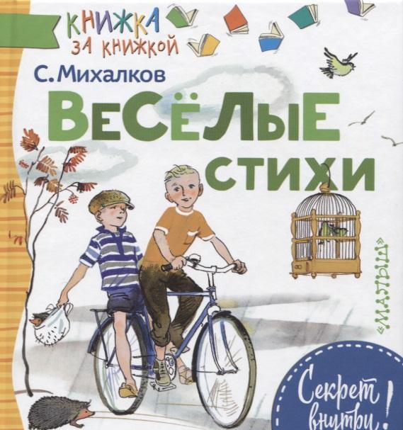 Михалков С. Веселые стихи