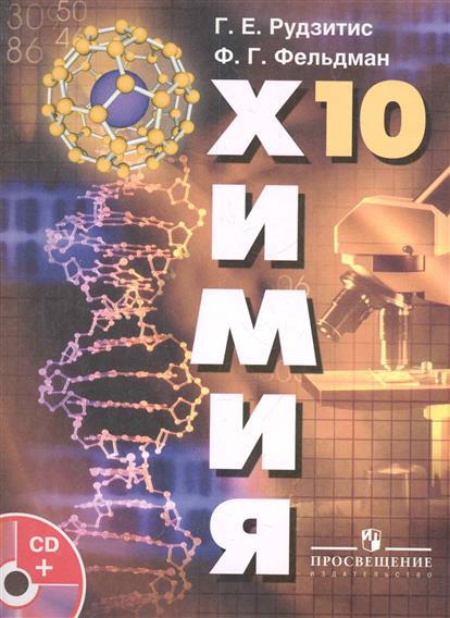 Рудзитис Г. Фельдман Ф. Химия Органическая химия 10 кл.