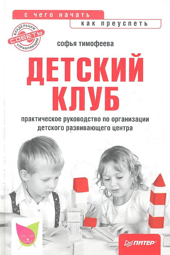 Тимофеева С. Детский клуб: с чего начать, как преуспеть. Практическое руководство по организации детского развивающего центра ISBN: 9785496003414 медитация с чего начать