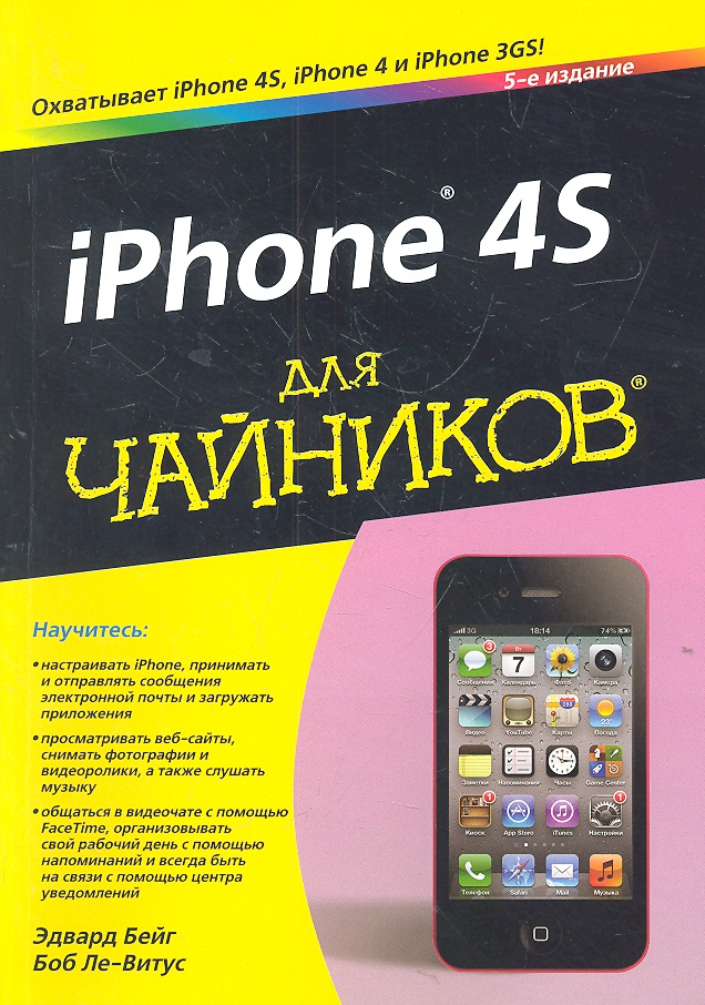 цена на Бейг Э., Ле-Витус Б. iPhone 4S для чайников, 5-е издание