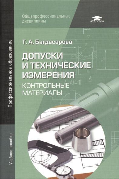 Допуски и технические измерения: Контрольные материалы. Учебное пособие. 4-е издание, стереотипное