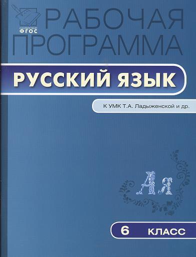 Рабочая программа по русскому языку. 6 класс. По программе М.Т. Баранова, Т.А. Ладыженской, Н.М. Шанского и др.