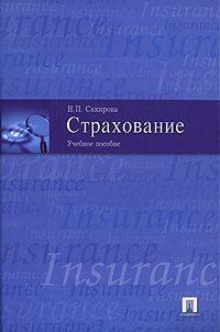 Страхование Сахирова