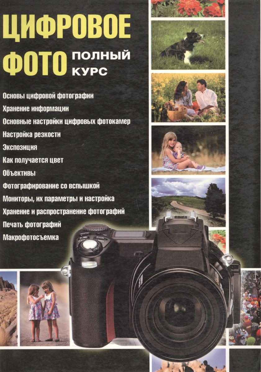 Ядловский А. Цифровое фото цифровое ip атс cisco7965g