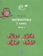 Математика. 2 класс. Часть 1. Учебник