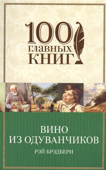 Брэдбери Р. Вино из одуванчиков рэй брэдбери вино из одуванчиков украина