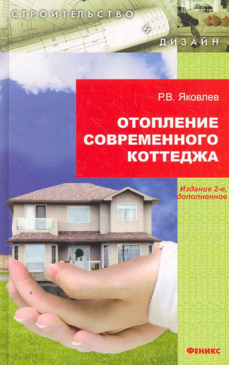 Яковлев Р. Отопление современного коттеджа