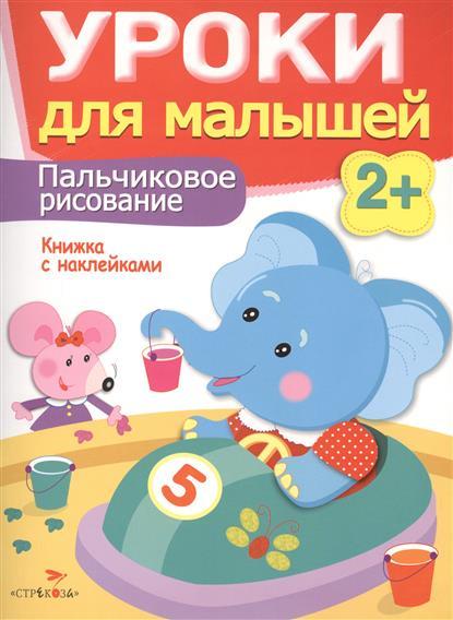 Маврина Л., Семина И. Пальчиковое рисование. Книжка с наклейками пальчиковое рисование
