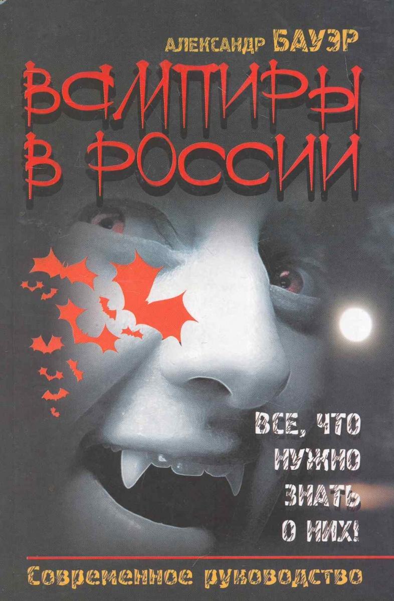 Вампиры в России Все что нужно знать о них