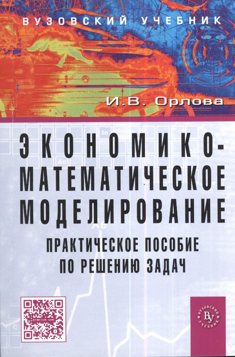 Орлова И. Экономико-математическое моделирование. Практическое пособие по решению задач в Excel и R цены онлайн