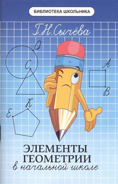 Сычева Г. Элементы геометрии в начальной школе сычева г задачи на приведение к единице в начальной школе