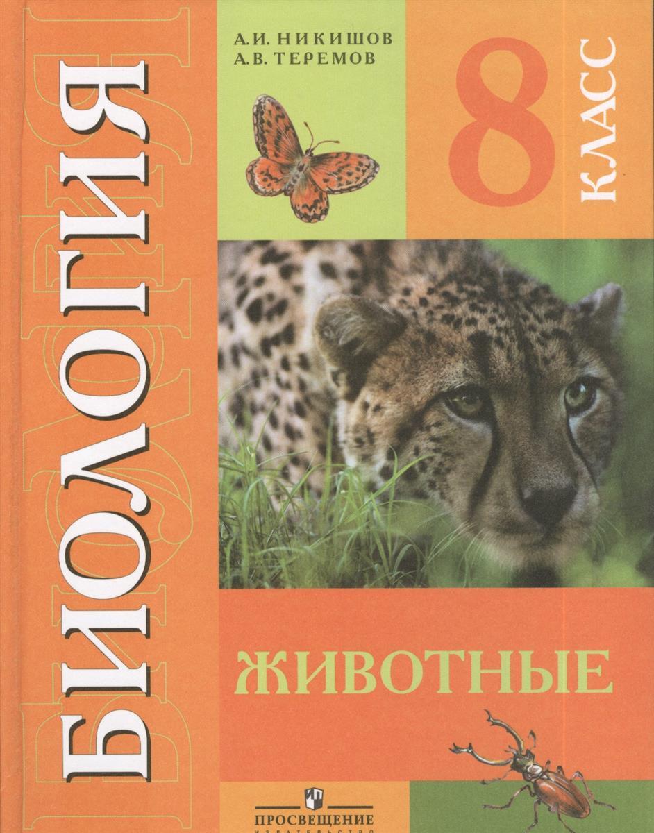 Биология. Животные. 8 класс. Учебник для специальных (коррекционных) образовательных учреждений VIII вида. 9-е издание