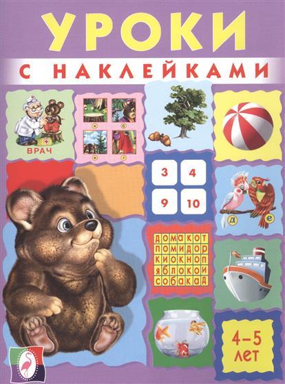 Зверькова Ю. (сост.) Уроки с наклейками. 4-5 лет