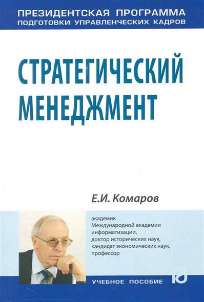 Комаров Е.: Стратегический менеджмент Учеб. пос.