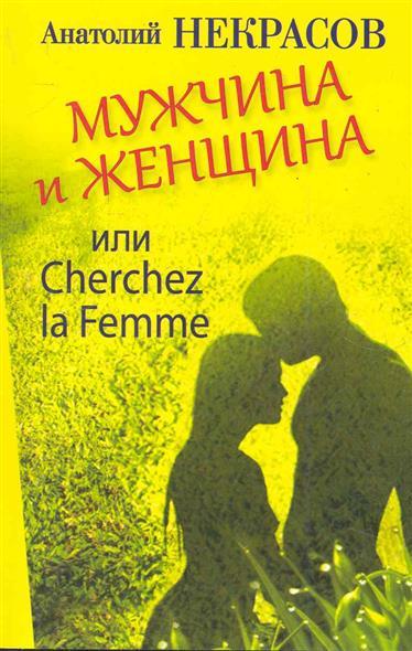 Мужчина и Женщина или Cherchez La Femme