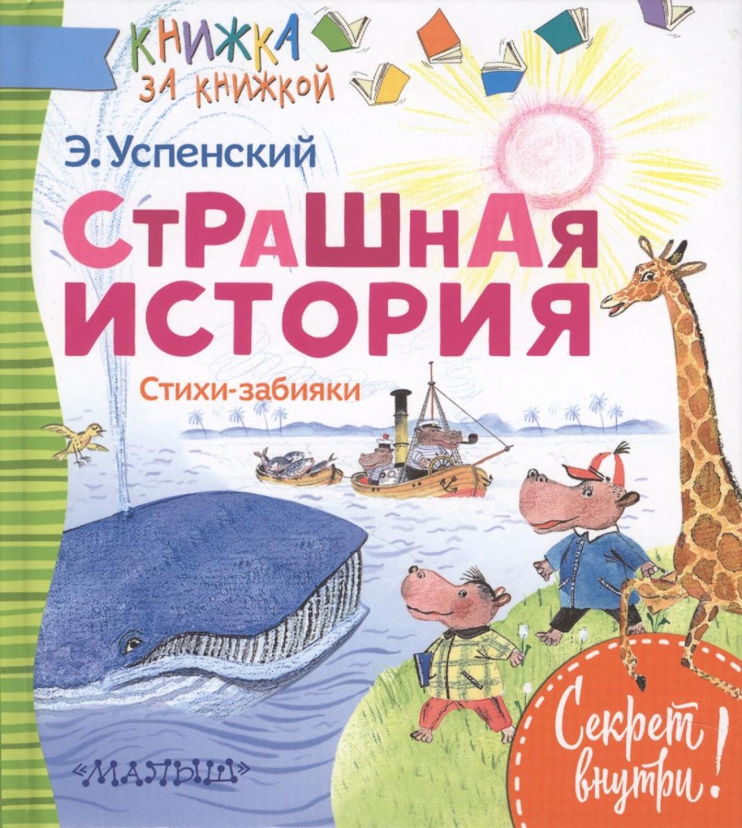 Успенский Э. Страшная история. Стихи-забияки
