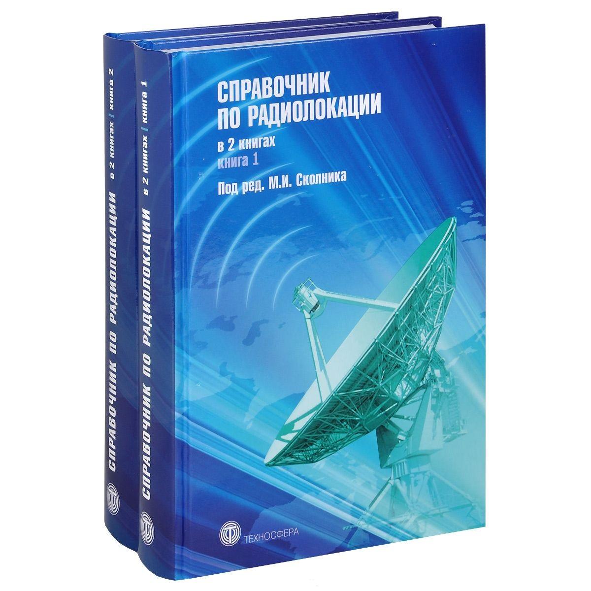 Справочник по радиолокации (комплект из 2 книг)