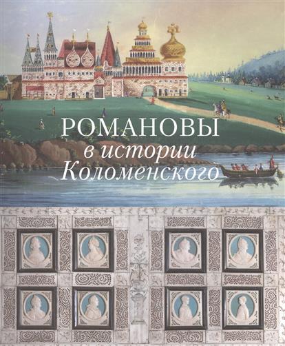 Блонский Л. Романовы в истории Коломенского романовы сбывшееся пророчество