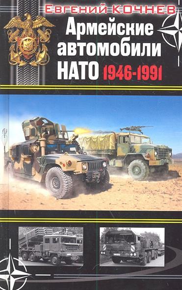 Армейские автомобили НАТО 1946-1991